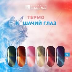 Гель-лаки Кошачий глаз «Термо» - 9.90 руб